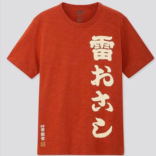 优衣库 日式点心和菓子店联合打造联名系列服饰